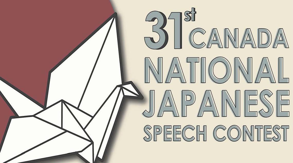 Canada National Japanese Speech Contest 2020