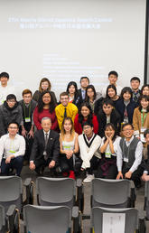Alberta District Japanese Speech Contest 2018