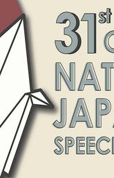 Canada National Japanese Speech Contest 2020